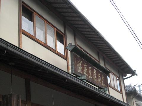 森嘉豆腐店.jpg